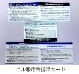 ピル服用者携帯カード