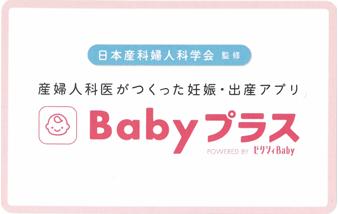 日本産婦人科学会監修Babyプラス