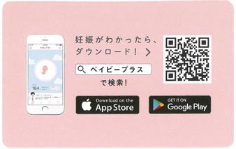 日本産婦人科学会監修Babyプラスアプリ