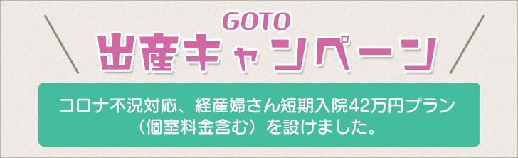 GOTO出産キャンペーン